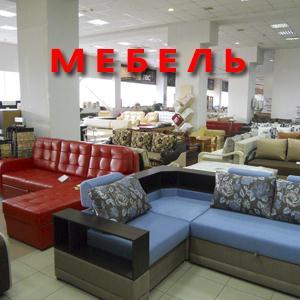 Магазины мебели Юрино
