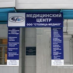 Медицинские центры Юрино