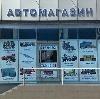 Автомагазины в Юрино