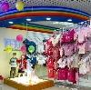 Детские магазины в Юрино